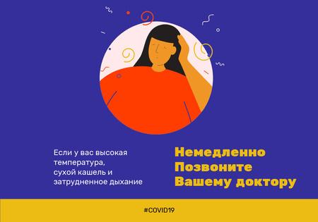 Plantilla de diseño de #Covid19 Симптомы Коронавируса у больной женщины VK Universal Post