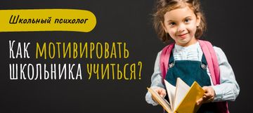 Education Tips Kid Reading Book | VK Post with Button Template