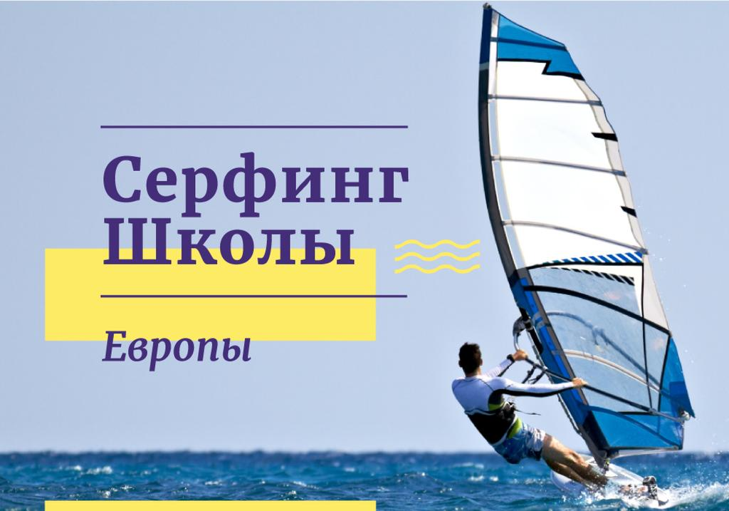 Windsurfing Tour Offer with Man Riding Boards — Створити дизайн