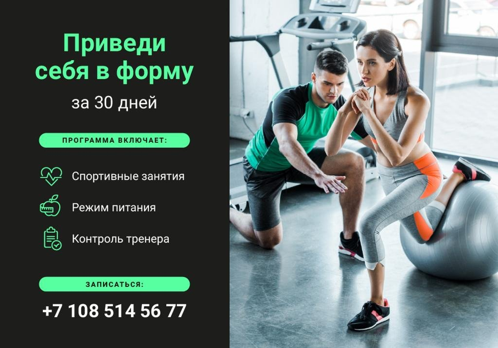 Training Program Promotion with Woman training in gym — Créer un visuel