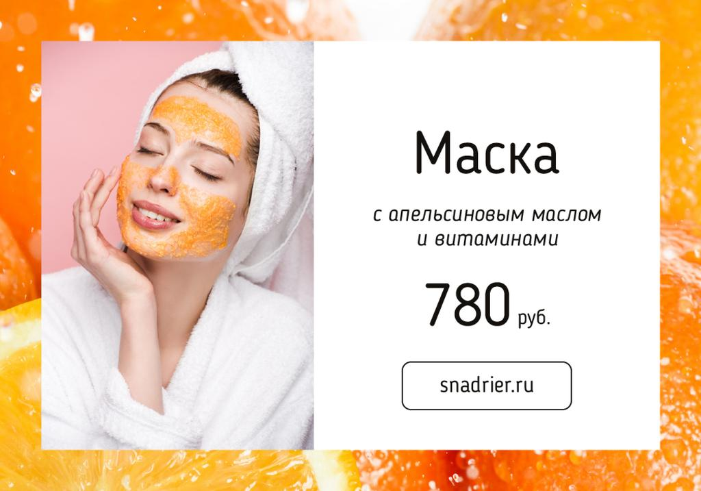 Woman in Skincare Mask with oranges — Modelo de projeto