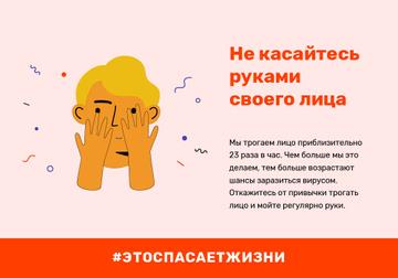 #этоспасаетжизни Коронавирусная осведомленность с человеком, касающимся лица