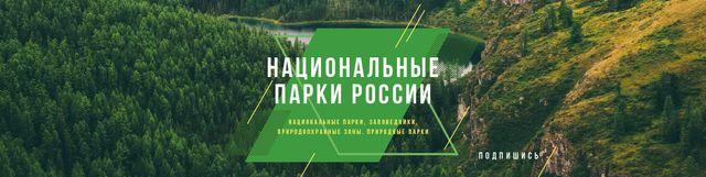 Modèle de visuel Nature Landscape with River in Green Forest - VK Community Cover
