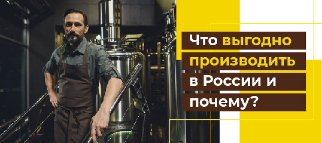 Industry Guide with Man by Brewing Equipment — Створити дизайн