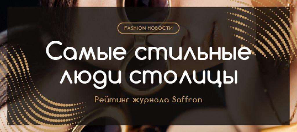 Fashion News Woman in Sunglasses in Golden | VK Post with Button Template — Modelo de projeto