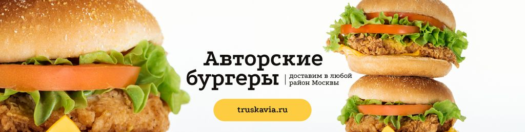 Burger Delivery Offer with Burgers — Создать дизайн