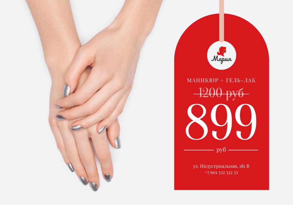 Beauty Offer with Tender Female hands — Создать дизайн