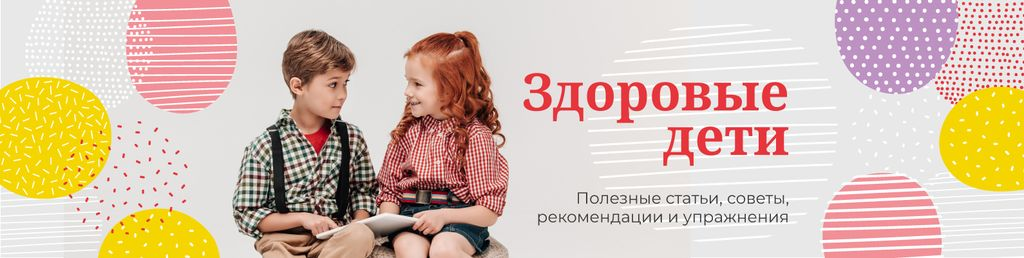Education Tips with Kids Reading Books — Створити дизайн