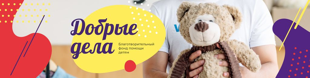 Charity Fund Promotion Kid Holding Teddy Bear | VK Community Cover — Maak een ontwerp