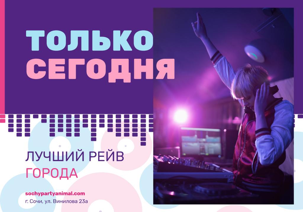 Music Party Invitation DJ playing in Spotlight | VK Universal Post — Crea un design