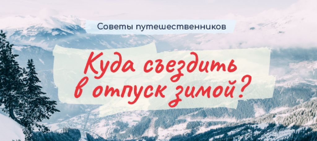 Travelling Tips Snowy Winter Mountains | VK Post with Button Template — Створити дизайн