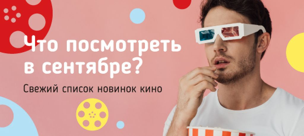 Film Guide with Man in 3d Glasses — Modelo de projeto