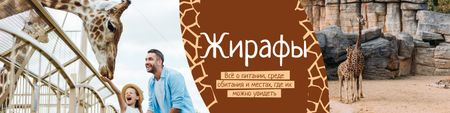 Modèle de visuel Giraffe Animals at the Zoo - VK Community Cover
