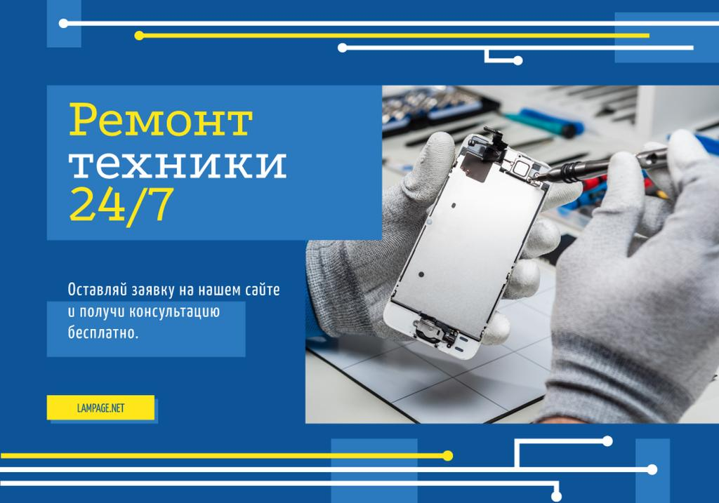 Phone Service Promotion Engineer Assembling Parts — Створити дизайн