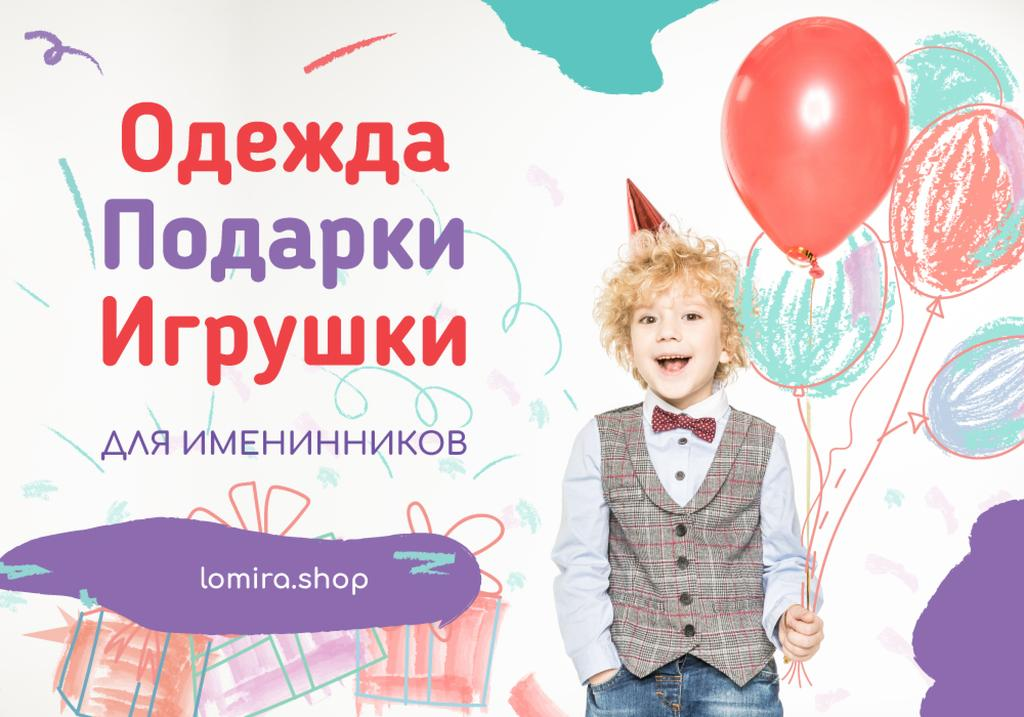 Birthday Attributes Offer Boy with Balloons — Maak een ontwerp