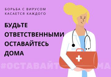 #оставайтесьдома Коронавирусная осведомленность с дружелюбным Доктором