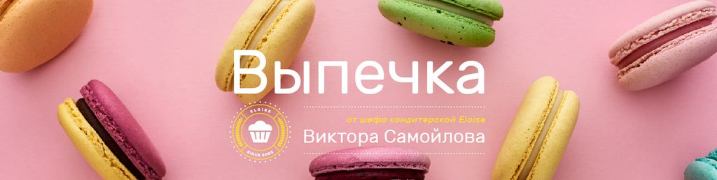 Bakery Ad Colorful Macarons in Pink | VK Community Cover — Crear un diseño
