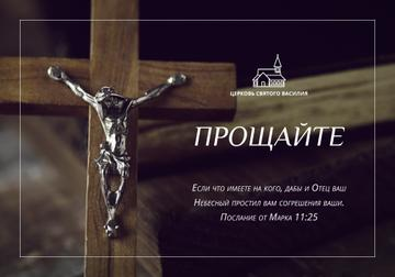 Religious Quote with Christian Cross | VK Universal Post