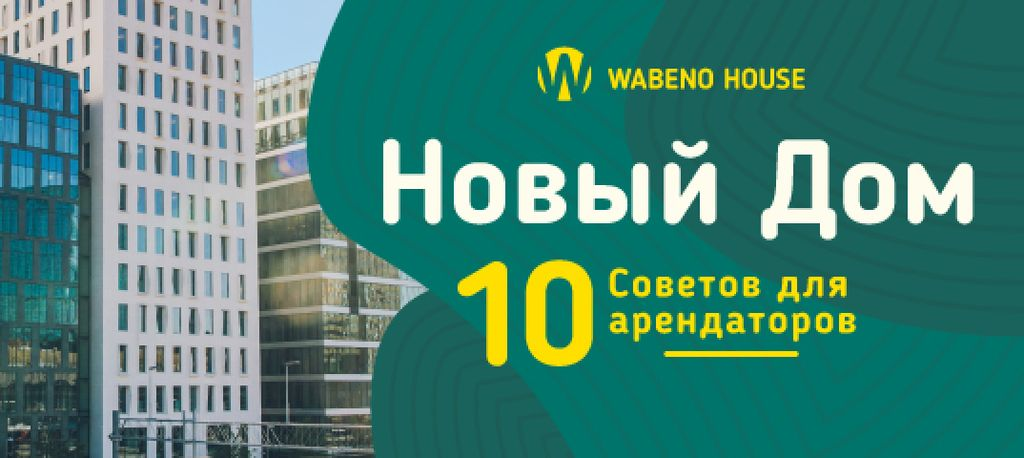 Real Estate Tips Glass Buildings — Создать дизайн