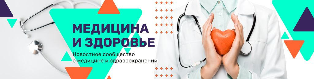Medical Network Promotion Doctor Holding Heart – Stwórz projekt