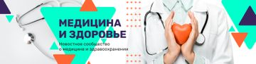Medical Network Promotion Doctor Holding Heart