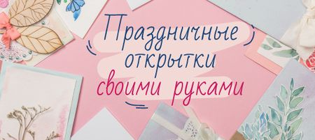 Handmade Ideas for Greeting Cards VK Post with Buttonデザインテンプレート