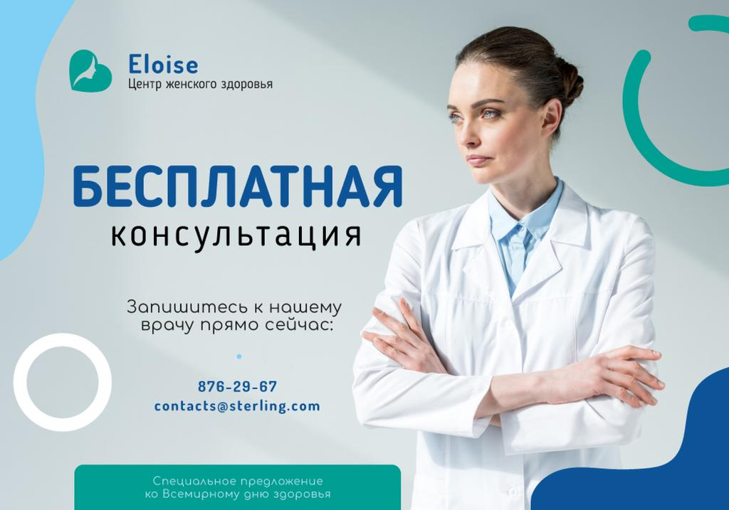 Free Consultation Announcement with Confident Doctor — Создать дизайн