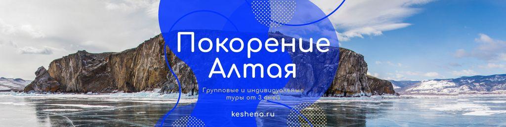 Wilderness Tour Scenic Lake View VK Community Cover Modelo de Design