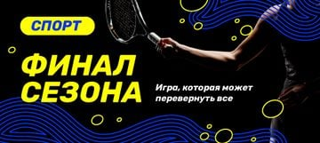 Tennis Match Announcement Player with Racket