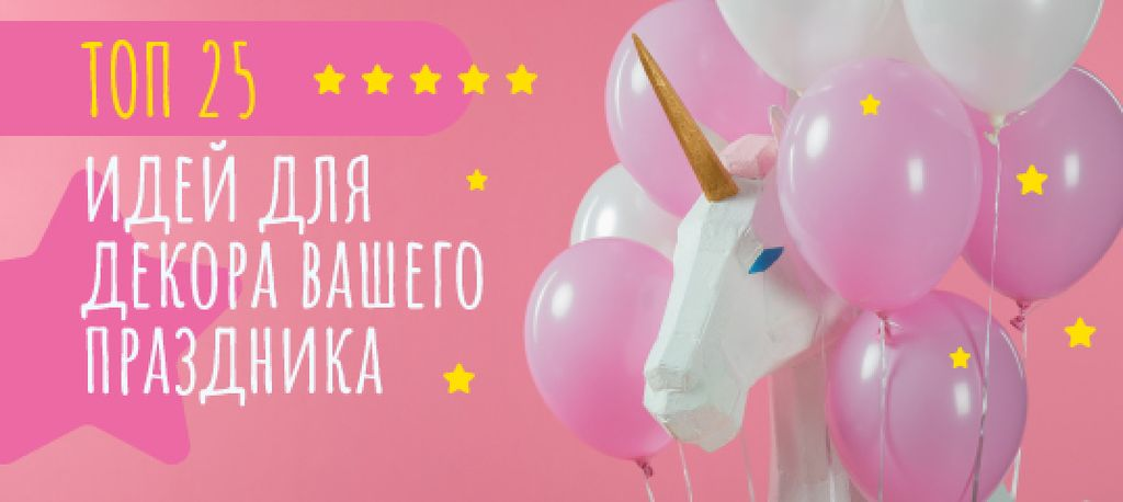 Party Decor Ideas Unicorn and Balloons | VK Post with Button Template – Stwórz projekt