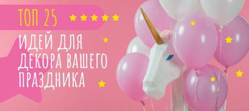Party Decor Ideas Unicorn and Balloons | VK Post with Button Template