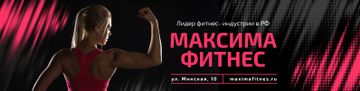 Gym Ticket Offer Woman Showing Biceps | VK Community Cover