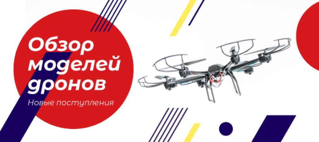 Tech News Flying Drone | VK Post with Button Template — Створити дизайн