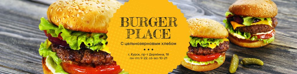 Special Offer with tasty Burgers —デザインを作成する