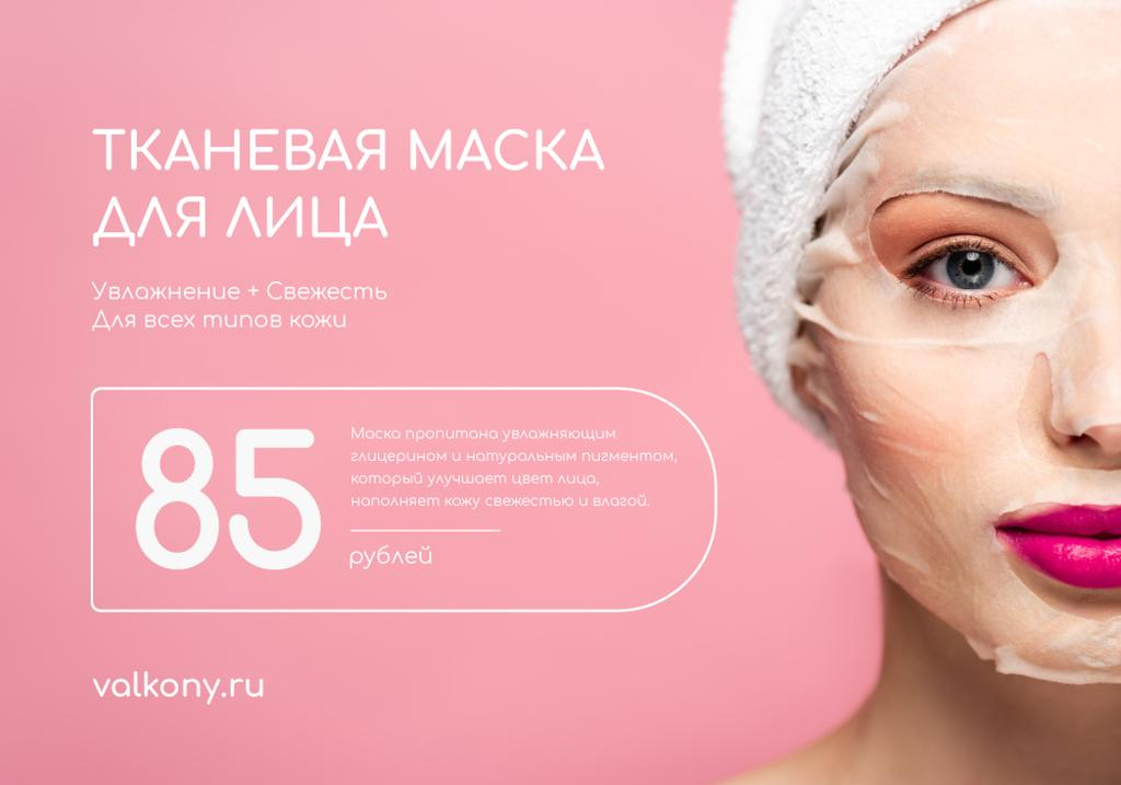 Cosmetics Offer with Woman in Skincare Mask — Создать дизайн