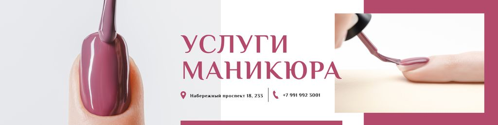 Manicure services Offer in Purple — Создать дизайн