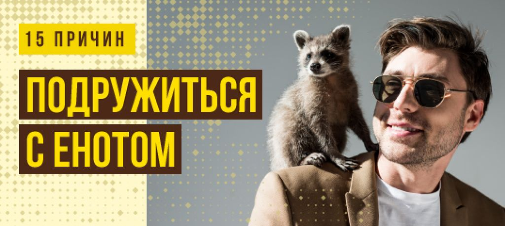 Exotic Pets Guide with Man and Raccoon — Створити дизайн