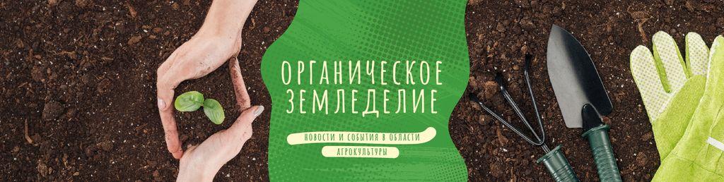 Organic Gardening Concept Hands with Plant — Maak een ontwerp