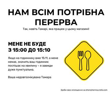 Lunch Break Notice with Food Icon in Yellow | Facebook Post Template