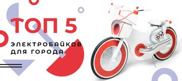 Electric Bike Ad in White and Red | VK Post with Button Template