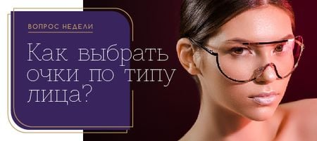Stylish Woman Wearing Glasses VK Post with Button Design Template