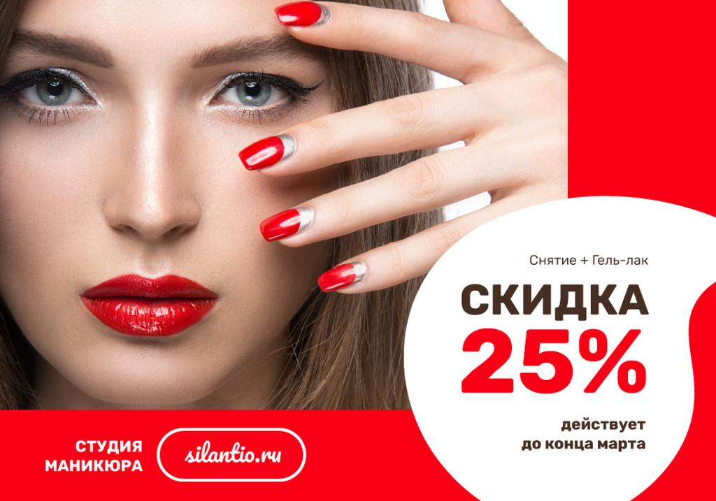 Manicure Offer Woman with bright makeup — Создать дизайн
