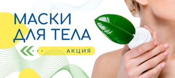 Cosmetics Sale Woman Holding Cream | VK Post with Button Template