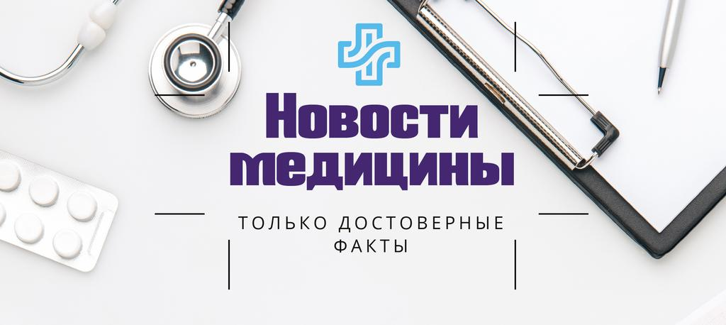 Medicine News with Equipment on Table — Створити дизайн