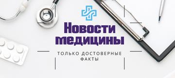 Medicine News Equipment on Table | VK Post with Button Template