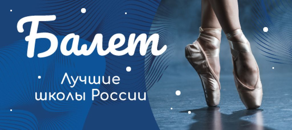 Ballet School Promotion with Ballerina's Feet — Создать дизайн