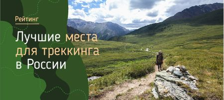 Mountains Hiking Tour Offer with Traveler on Trail VK Post with Buttonデザインテンプレート