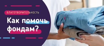 Charity Project People Donating Clothes | VK Post with Button Template