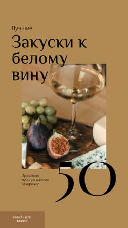 Winery Offer White Wine with Fruits Instagram Video Story – шаблон для дизайна