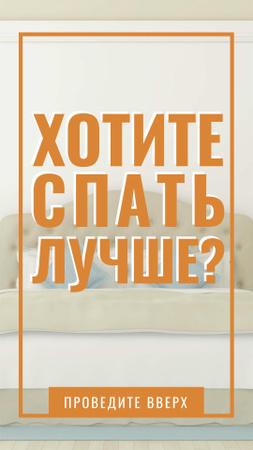 Bedware Sale Offer with Soft Bed Instagram Story – шаблон для дизайна